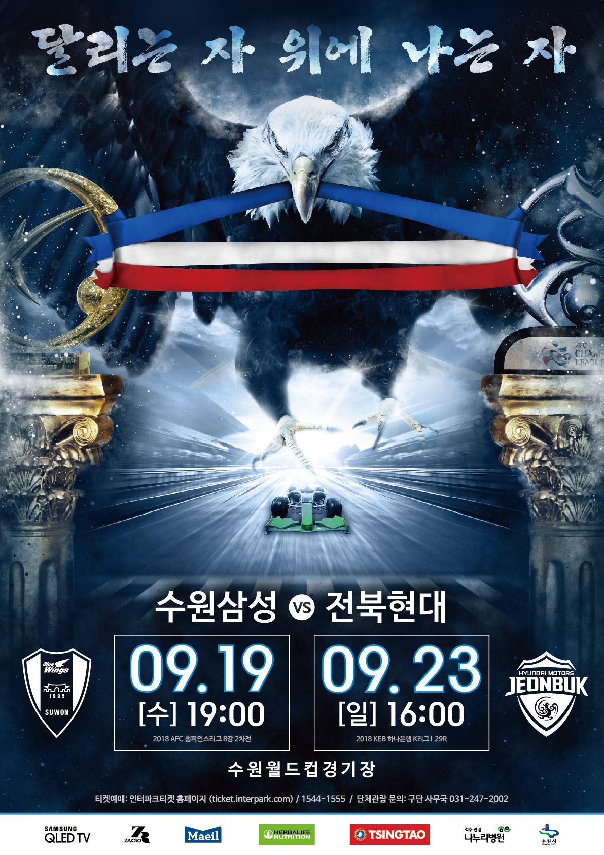 수원포스터_9월전북전 2경기.jpg