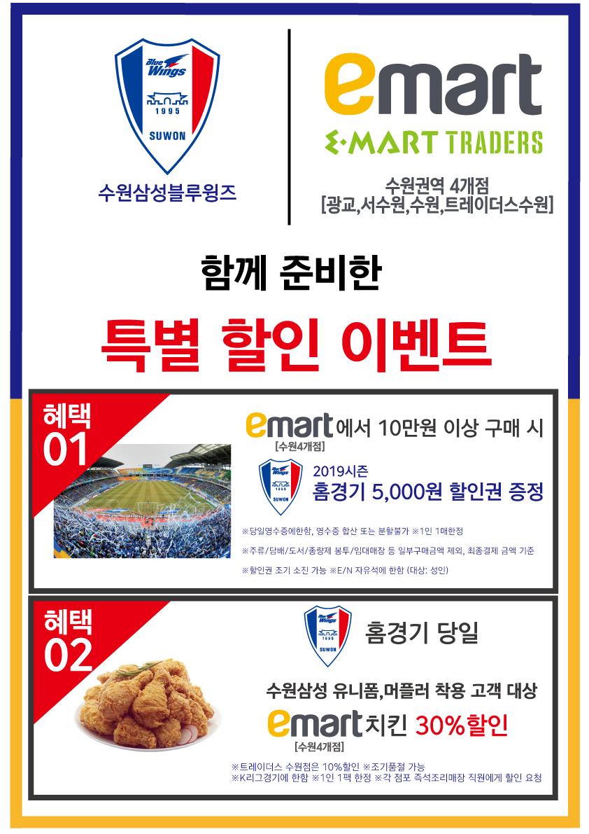 수원삼성_코마케팅_SNS 시안.jpg
