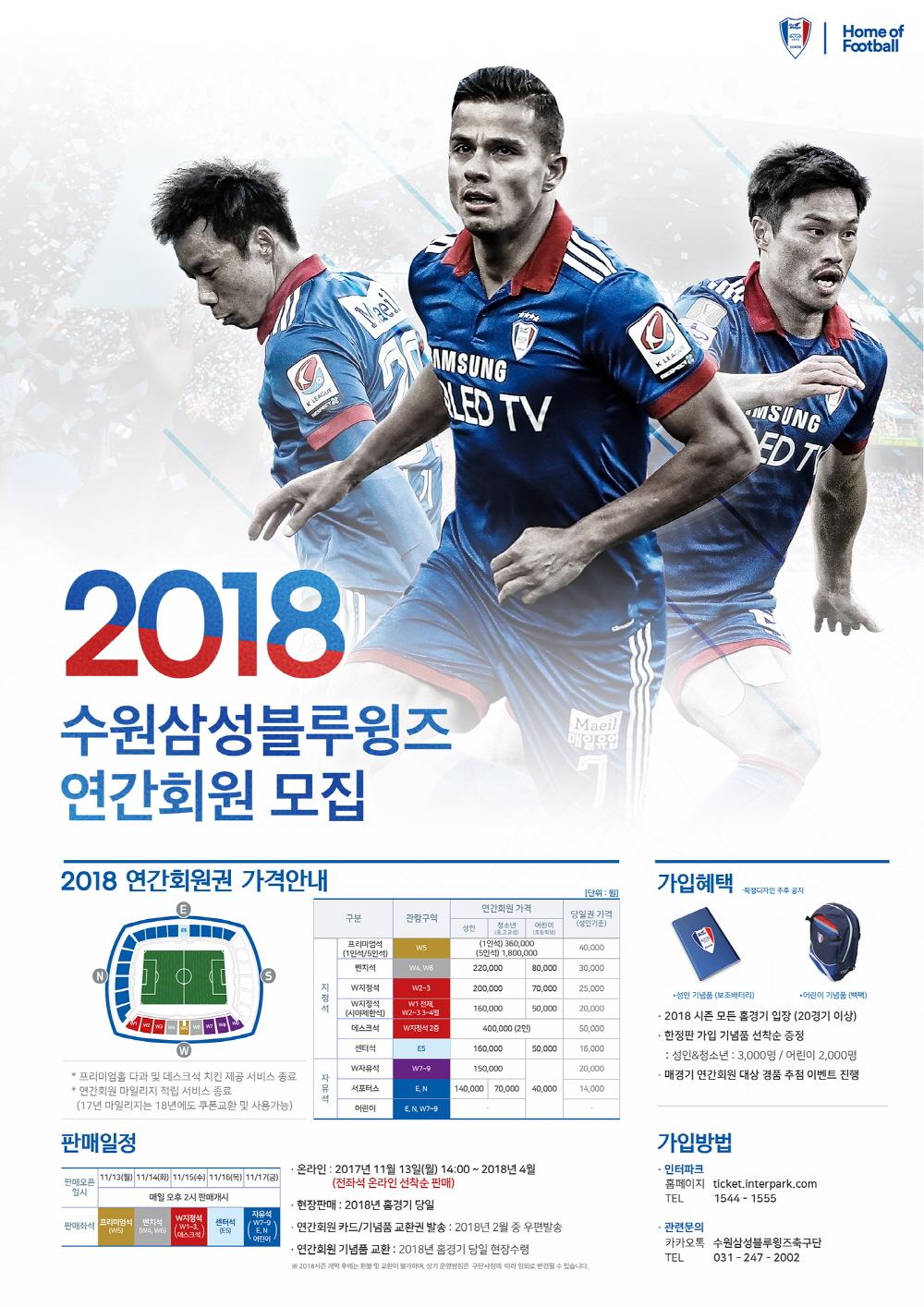 2018 수원삼성 연간회원 안내_포스터.jpg