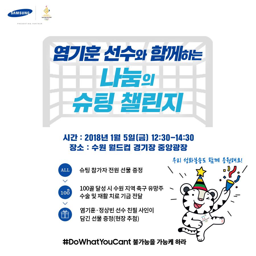 수원행사공지-축구(최종2).png