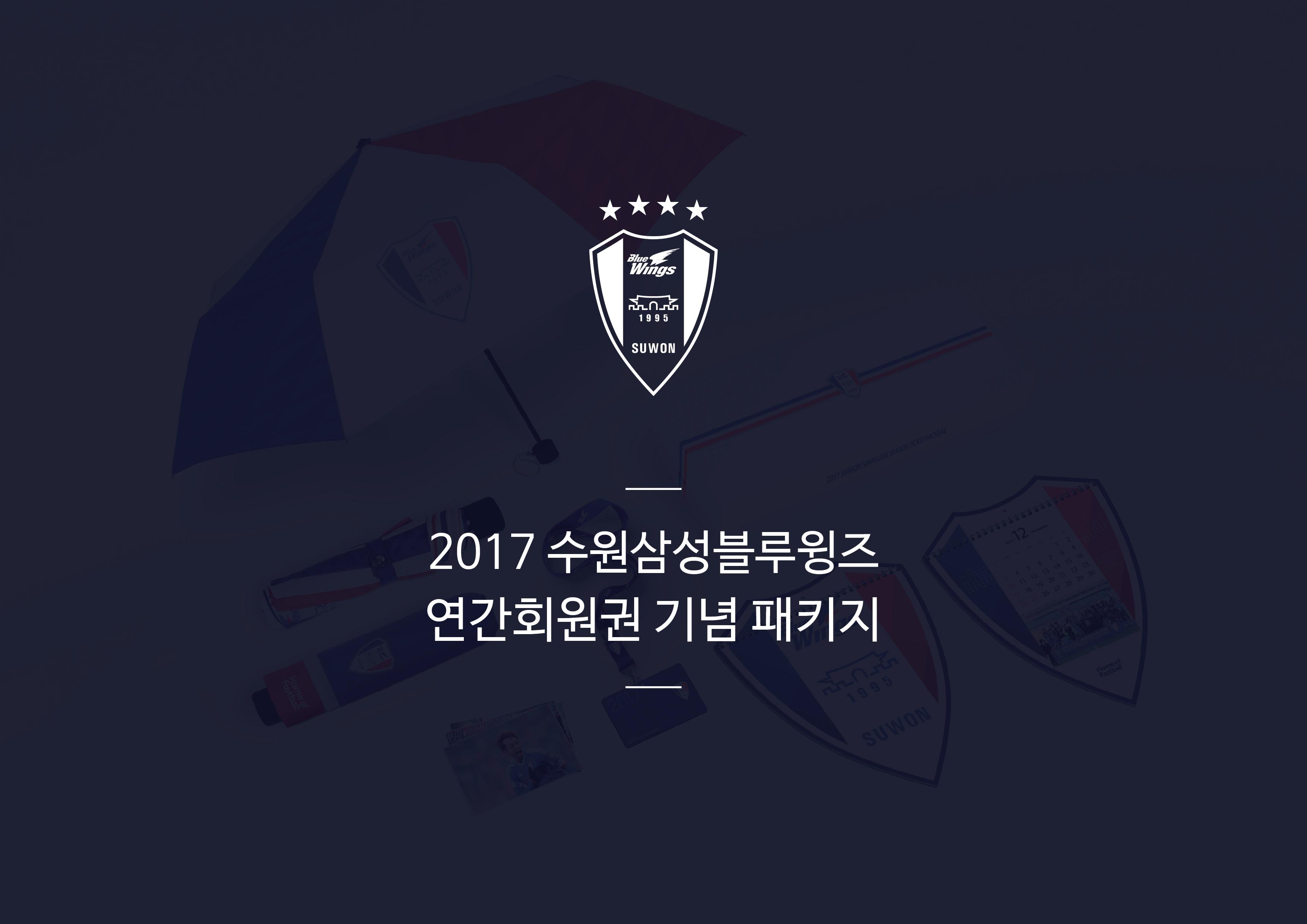 2017 수원삼성블루윙즈 시즌권 패키지-01.jpg