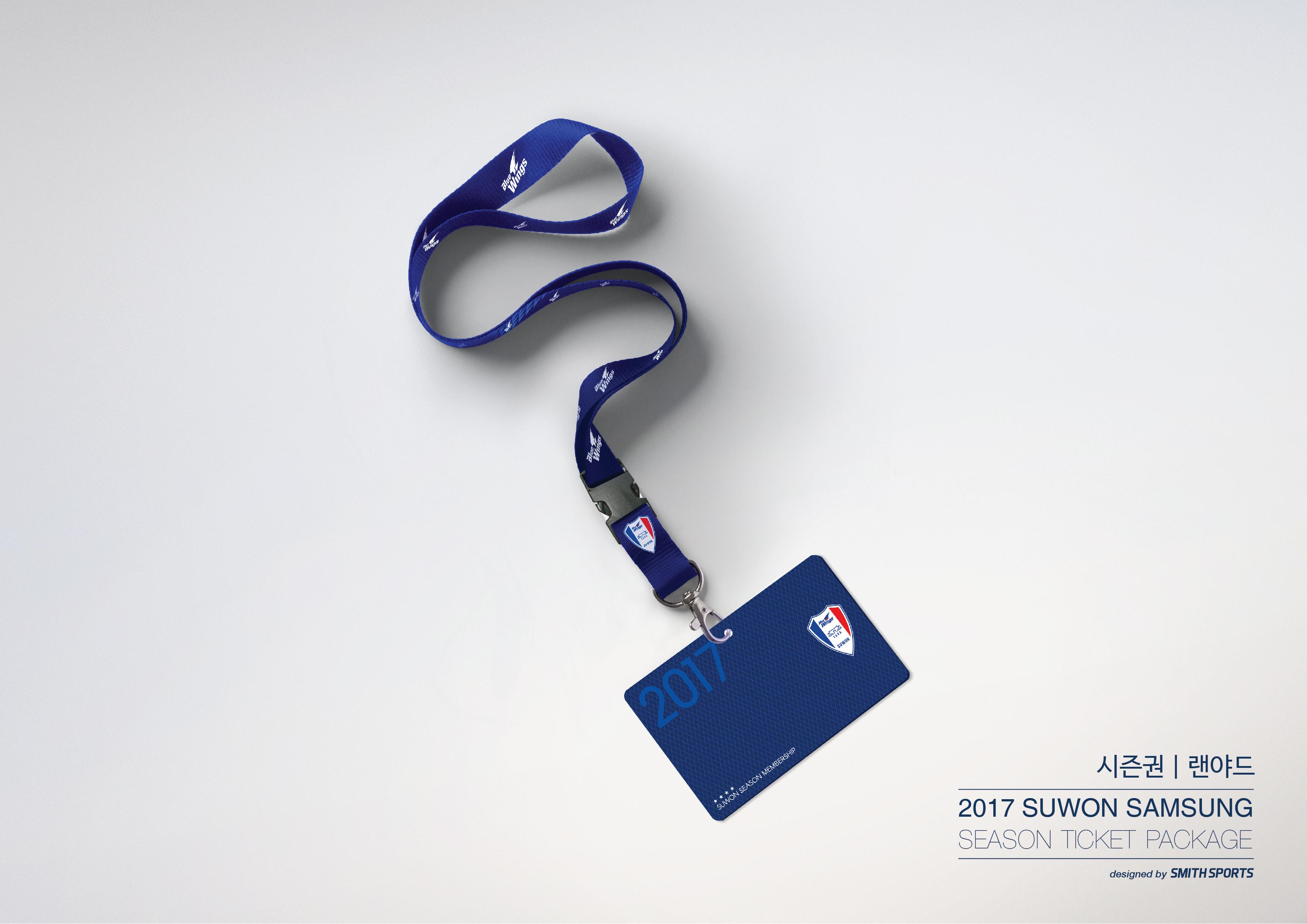 2017 수원삼성블루윙즈 시즌권 패키지-07.jpg