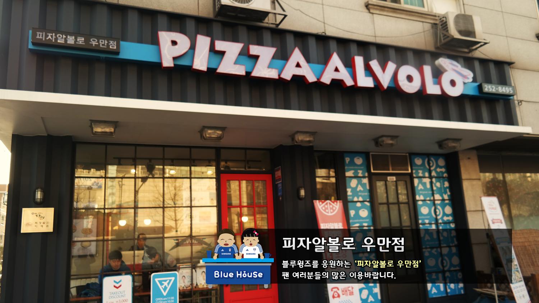 피자알볼로1.png