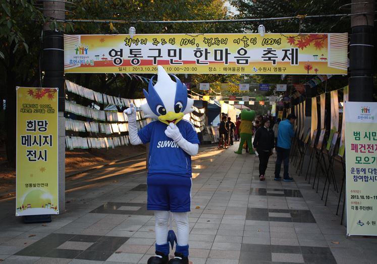 2013.10.26 영통구민축제 1.JPG