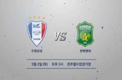 2015.05.02 K리그 클래식 9R 수원 vs 전북 하이라이트
