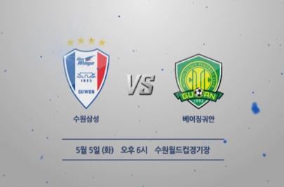 2015.05.05 AFC 챔피언스리그 조별예선 6차전 수원삼성 vs 베이징궈안 하이라이트
