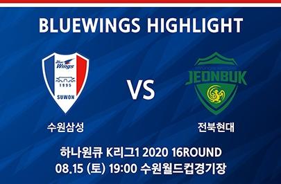 [2020.08.15] 하나원큐 K리그1 2020 16ROUND 수원 vs 전북 하이라이트