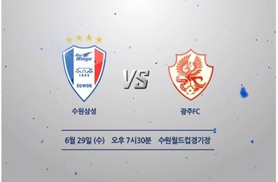 2016.06.29 K리그 클래식 17R 수원 vs 광주 하이라이트