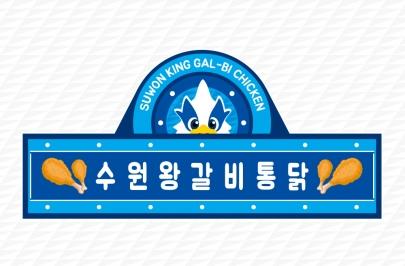 빅버드에서 수원왕갈비통닭 판매 개시!