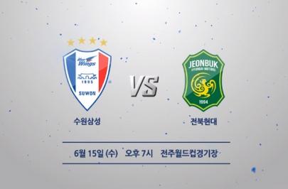 2016.06.15 K리그 클래식 14R 전북 vs 수원 하이라이트