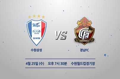 [2018.04.25] KEB하나은행 K리그1 2018 9R 수원 vs 경남