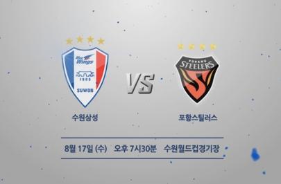 2016.08.17 K리그 클래식 26R 수원 vs 포항 하이라이트