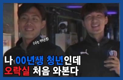 '영보이즈' 최정훈-신상휘, 옛 추억이 담긴 오락실에 가다!