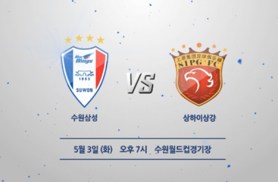 2016.05.03 AFC 챔피언스리그 조별예선 6차전 수원 vs 상하이상강