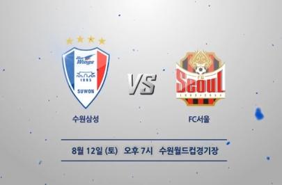 2017.08.12 K리그 클래식 26R 수원 vs 서울 하이라이트