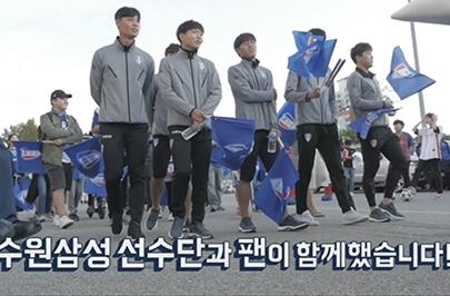 2018 정조대왕 능행차 × 수원삼성