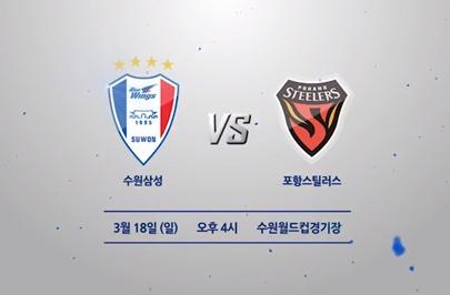 [2018.03.18] K리그1 3R 수원 vs 포항