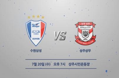 2016.07.20 K리그 클래식 21R 상주 vs 수원 하이라이트