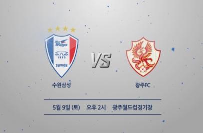 2015.05.09 K리그 클래식 10R 수원 vs 광주 하이라이트