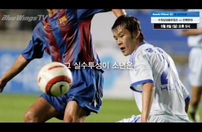 곽희주 '청년에서 든든한 베테랑으로' - K리그 300경기 출장