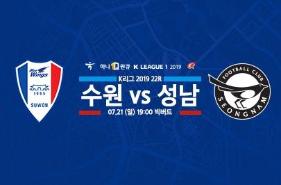 [2019.07.21] 2019 하나원큐 K리그1 22R 수원 vs 성남