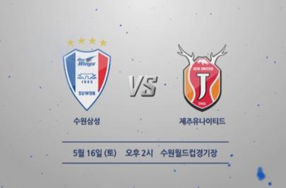 2015.05.16 K리그 클래식 11R 수원 vs 제주 하이라이트