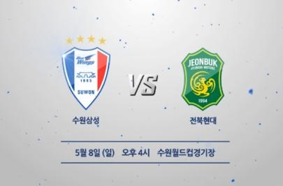 2016.05.08 K리그 클래식 9R 수원 vs 전북 하이라이트