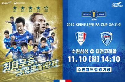 '최다우승 도전' FA컵 결승전, 23일 오후 2시 예매 오픈!