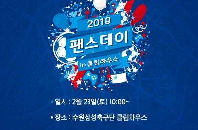 2019 수원삼성 팬스데이 23일 클럽하우스 개최!