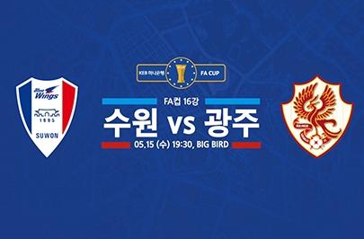 [2019.05.15] 2019 KEB하나은행 FA컵 5라운드(16강) 수원 vs 광주