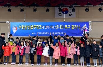 2019.11.26 찾아가는 '푸른새싹 2019' 축구교실 (숙지초)