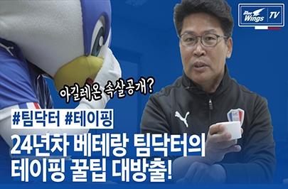 [블루윙즈TV] 테이핑 어려운 사람 주목 프로축구 팀닥터가 전하는 스포츠테이핑 꿀팁