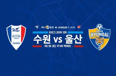 [2019.05.18] 2019 하나원큐 K리그1 12R 수원 vs 울산