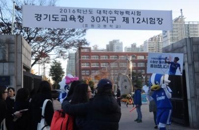 2015.11.12 대학수학능력시험 수험생 응원