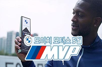 [도이치 모터스 5월 MVP] 헨리 l Suwon Samsung Player Of The Month, DONEIL HENRY