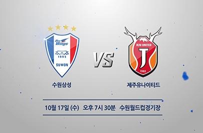 [2018.10.17] 2018 KEB하나은행 FA컵 8강 수원 vs 제주