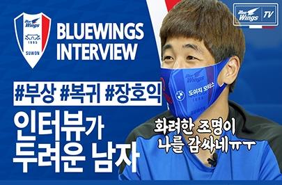 """[블루윙즈TV] """"이제는 사람이 아닌 공을..."""" 부상과 인터뷰 울렁증(?)을 극복한 장호익 (feat.철이와쫑우)"""