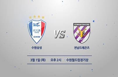 [2018.03.01] K리그1 1R 수원 vs 전남