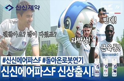 [블루윙즈TV] K리그 반장 아길레온 VS 피지컬 괴물 헨리, 풋살 대결 결과는?!?! l 신신제약 X 수원삼성