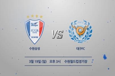 2017.03.19 K리그 클래식 3R 수원 vs 대구 하이라이트