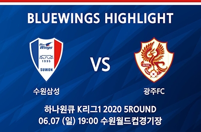 [2020.06.07] 하나원큐 K리그1 2020 5ROUND 수원 vs 광주 하이라이트