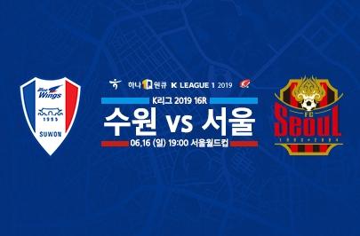 [2019.06.16] 2019 하나원큐 K리그1 16R 수원 vs 서울