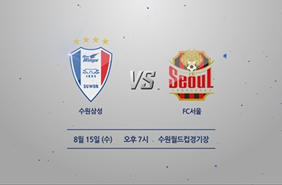 [2018.08.15] KEB하나은행 K리그1 2018 23R 수원 vs 서울
