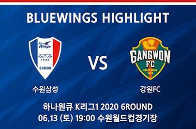 [2020.06.13] 하나원큐 K리그1 2020 6ROUND 수원 vs 강원 하이라이트