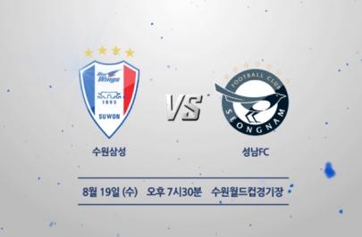 2015.08.19 K리그 클래식 26R 수원 vs 성남 하이라이트