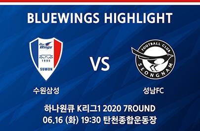 [2020.06.16] 하나원큐 K리그1 2020 7ROUND 수원 vs 성남 하이라이트