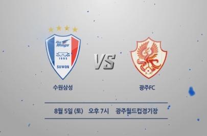 2017.08.05 K리그 클래식 25R 수원 vs 광주 하이라이트