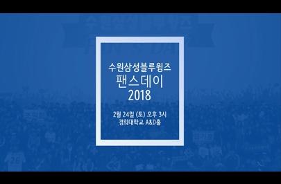 2108 팬스데이 홍보영상