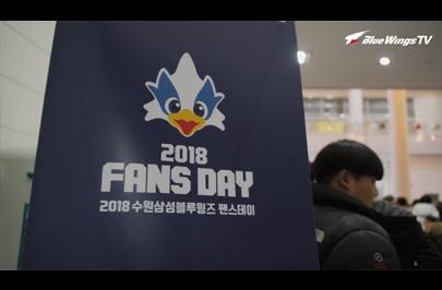 2018 팬스데이