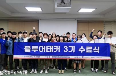2016.11.14 수원삼성 대학생 마케터 '블루어태커' 3기 수료식